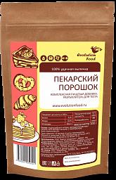 Пекарский порошок, Evolution Food, 100 г